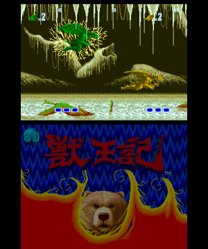 3D Altered Beast Review - Screenshot 1 of 3