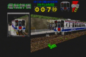 Densha de Go! 64 Screenshot