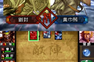 Sangokushi Taisen Ten Screenshot