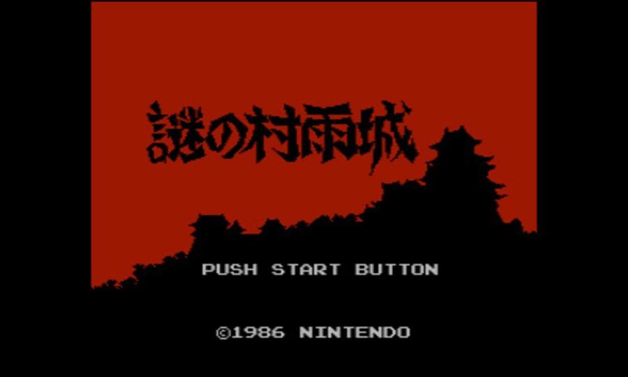 The Mysterious Murasame Castle Screenshot