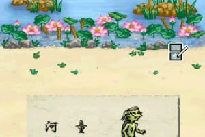 Amida's Path Screenshot