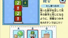 Big Brain Academy: Wii Degree Screenshot