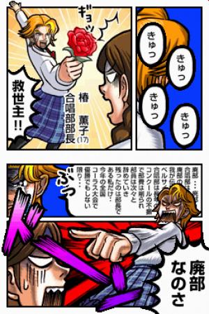 Moero! Nekketsu Rhythm Damashii Osu! Tatakae! Ouendan 2 Review - Screenshot 1 of 4